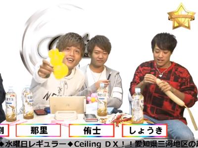 Ceilling DX#56