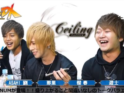 Ceilling DX#62