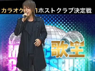 歌王-utao- #02