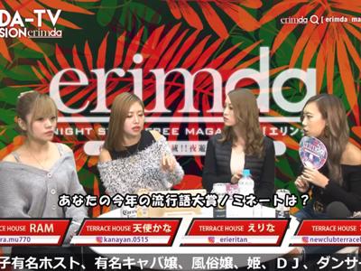erimdaTV#37