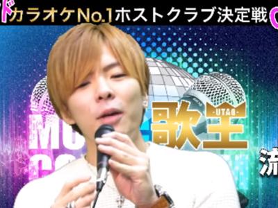 歌王-utao- #09