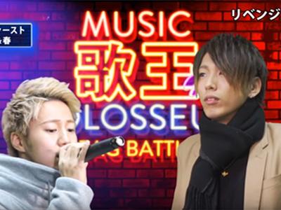 歌王-utao-◆タッグバトル#09◆